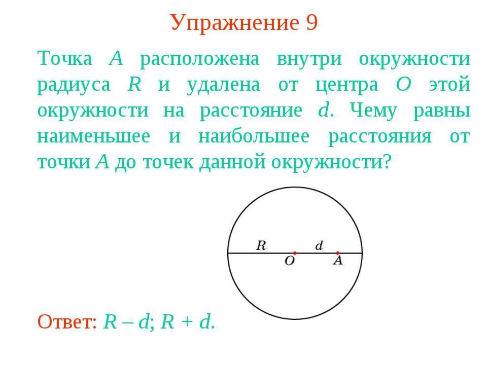 Упражнение 9 Точка A расположена внутри окружности радиуса R и удалена от цен...