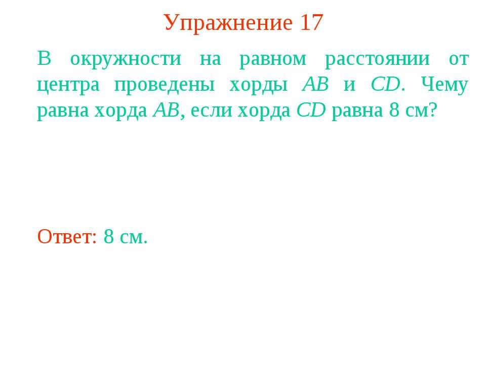 Упражнение 17 В окружности на равном расстоянии от центра проведены хорды AB ...