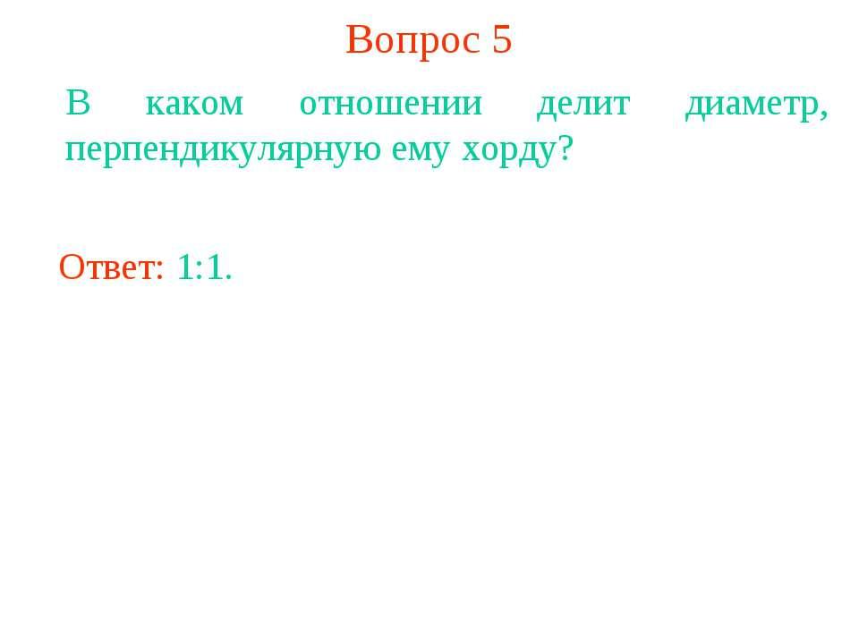 Вопрос 5 В каком отношении делит диаметр, перпендикулярную ему хорду? Ответ: ...