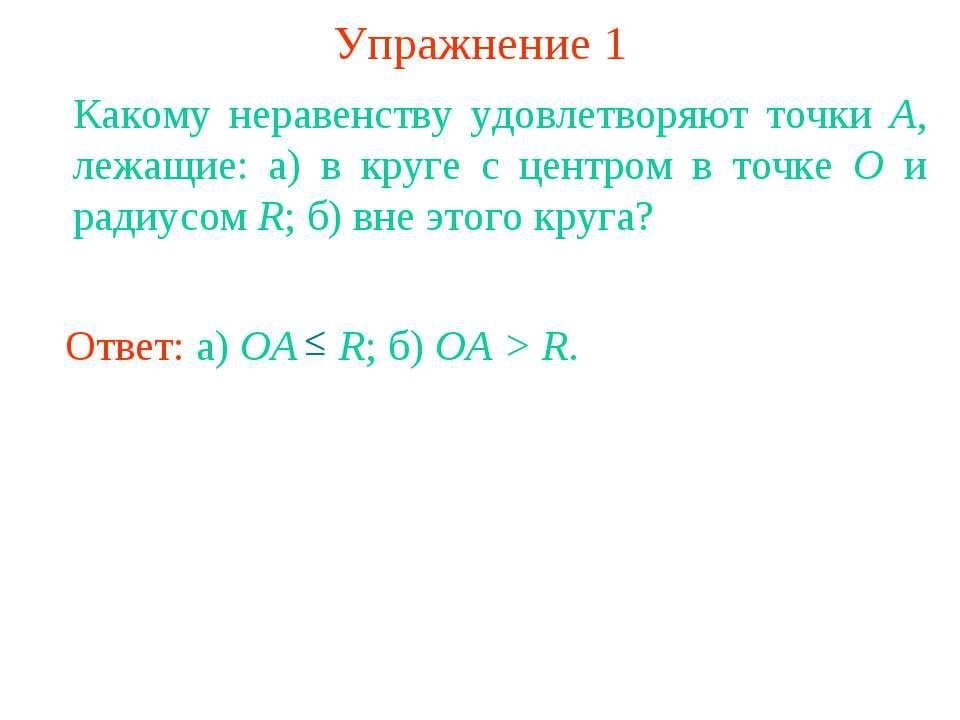 Упражнение 1 Какому неравенству удовлетворяют точки A, лежащие: а) в круге с ...