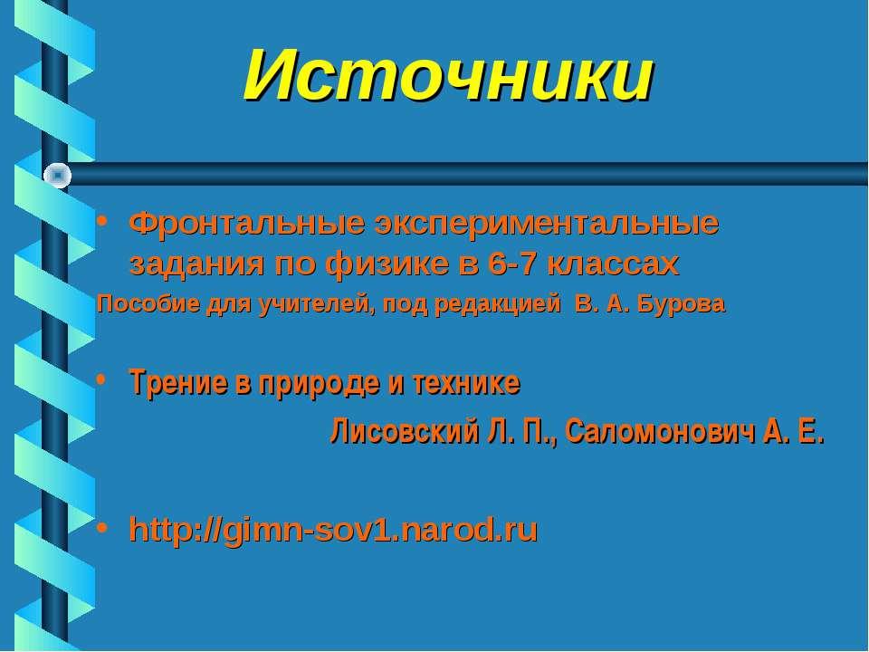 Источники Фронтальные экспериментальные задания по физике в 6-7 классах Пособ...