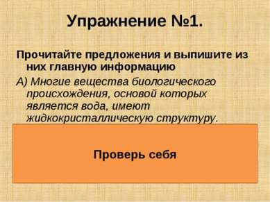 Упражнение №1. Прочитайте предложения и выпишите из них главную информацию А)...