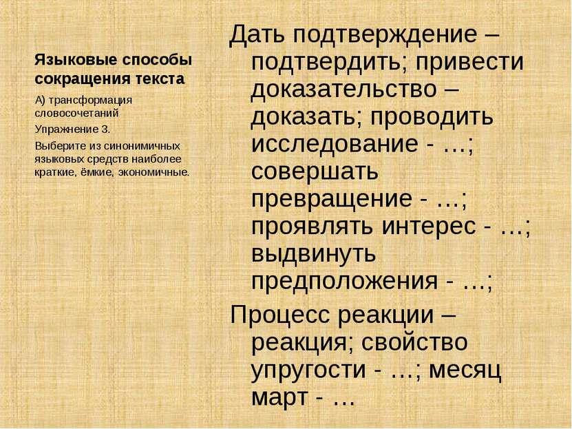 Языковые способы сокращения текста Дать подтверждение – подтвердить; привести...