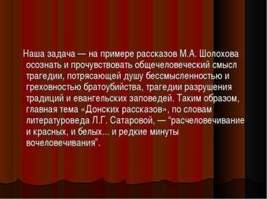 Наша задача — на примере рассказов М.А. Шолохова осознать и прочувствовать об...