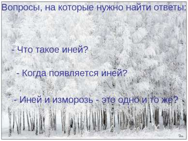 Вопросы, на которые нужно найти ответы: - Что такое иней? - Когда появляется ...