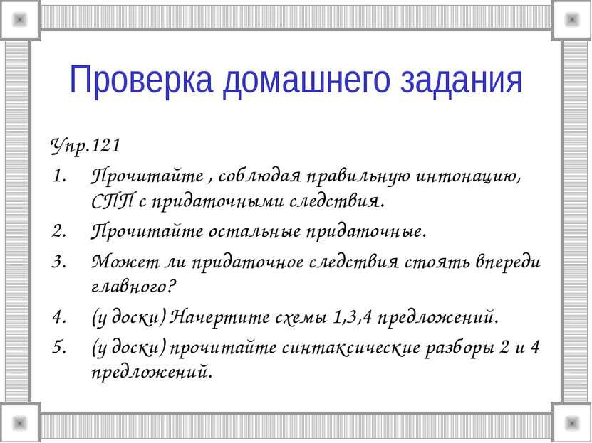 Проверка домашнего задания Упр.121 Прочитайте , соблюдая правильную интонацию...