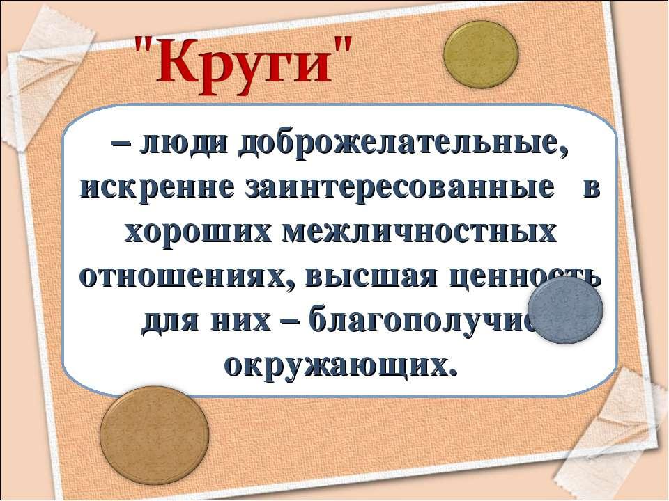 – люди доброжелательные, искренне заинтересованные в хороших межличностных от...
