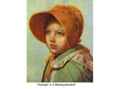 Портрет А.А.Венециановой