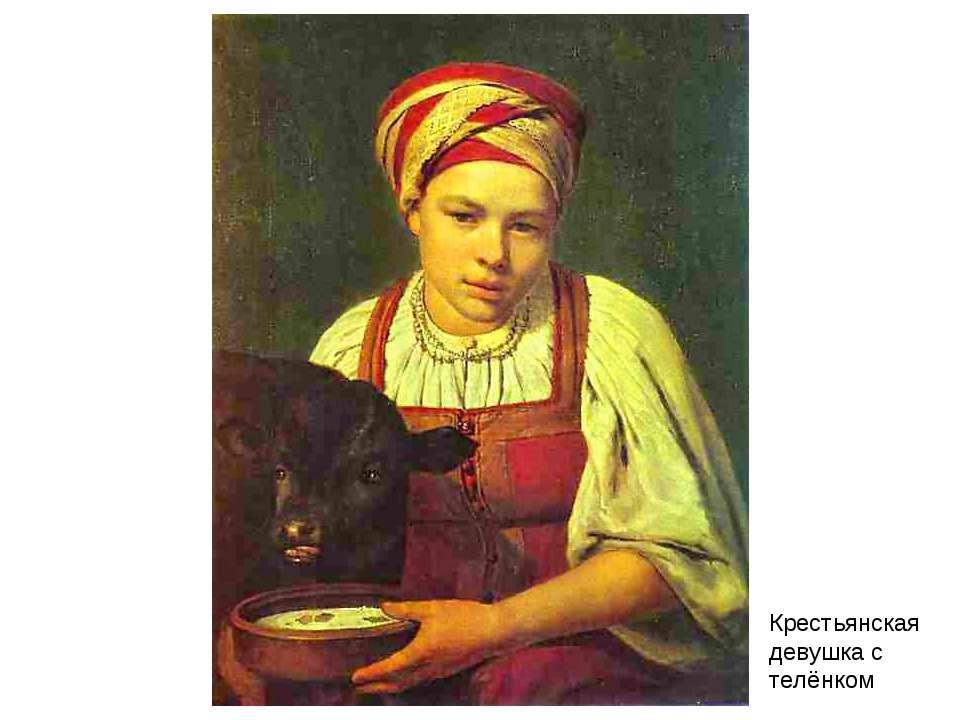 Крестьянская девушка с телёнком