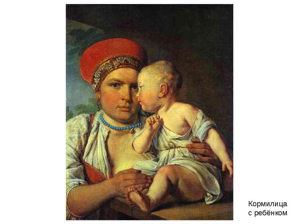 Кормилица с ребёнком