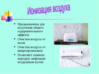 Предназначена для получения общего оздоровительного эффекта Очистки воздуха о...