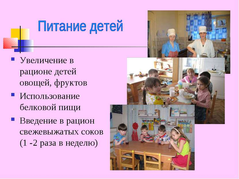 Увеличение в рационе детей овощей, фруктов Использование белковой пищи Введен...