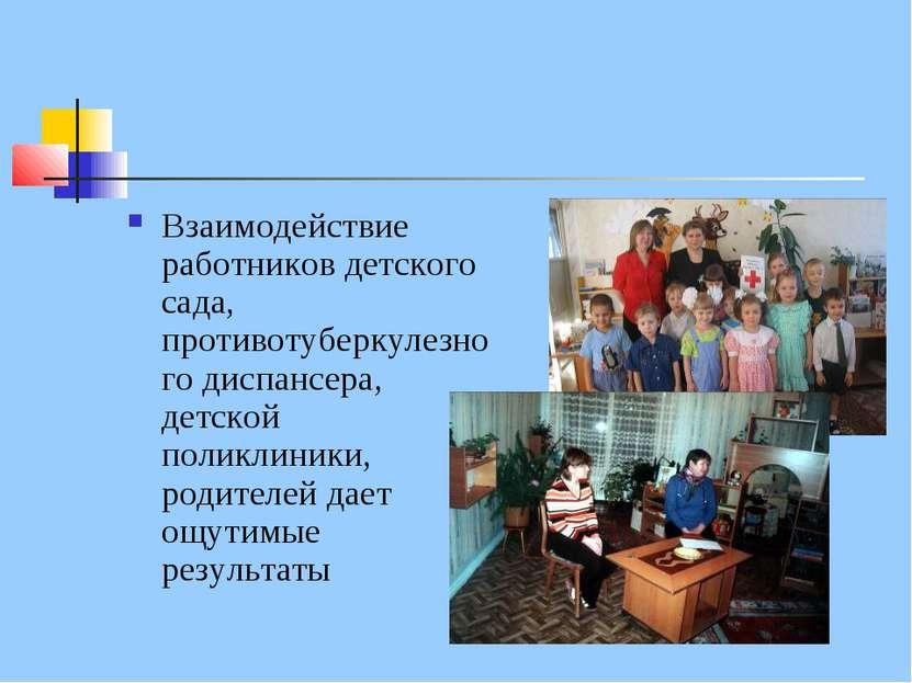 Взаимодействие работников детского сада, противотуберкулезного диспансера, де...