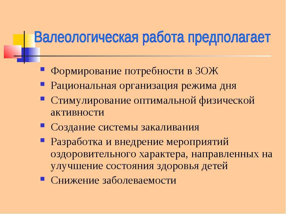 Формирование потребности в ЗОЖ Рациональная организация режима дня Стимулиров...