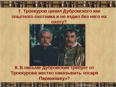 8. В письме Дубровский требует от Троекурова жестко наказывать «псаря Парамош...