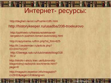 Интернет- ресурсы: http://historykeeper.ru/usadba/208-troekurovo * * http://p...