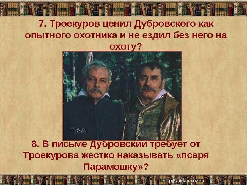 А с пушкин роман дубровский скачать книгу