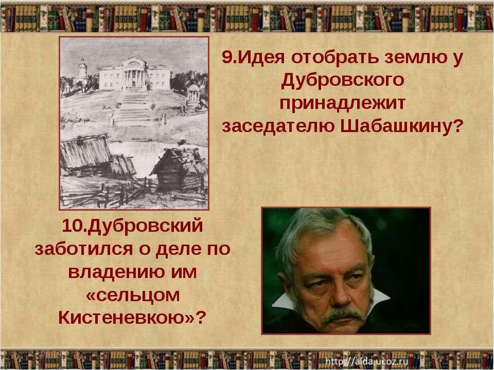 9.Идея отобрать землю у Дубровского принадлежит заседателю Шабашкину? * * 10....