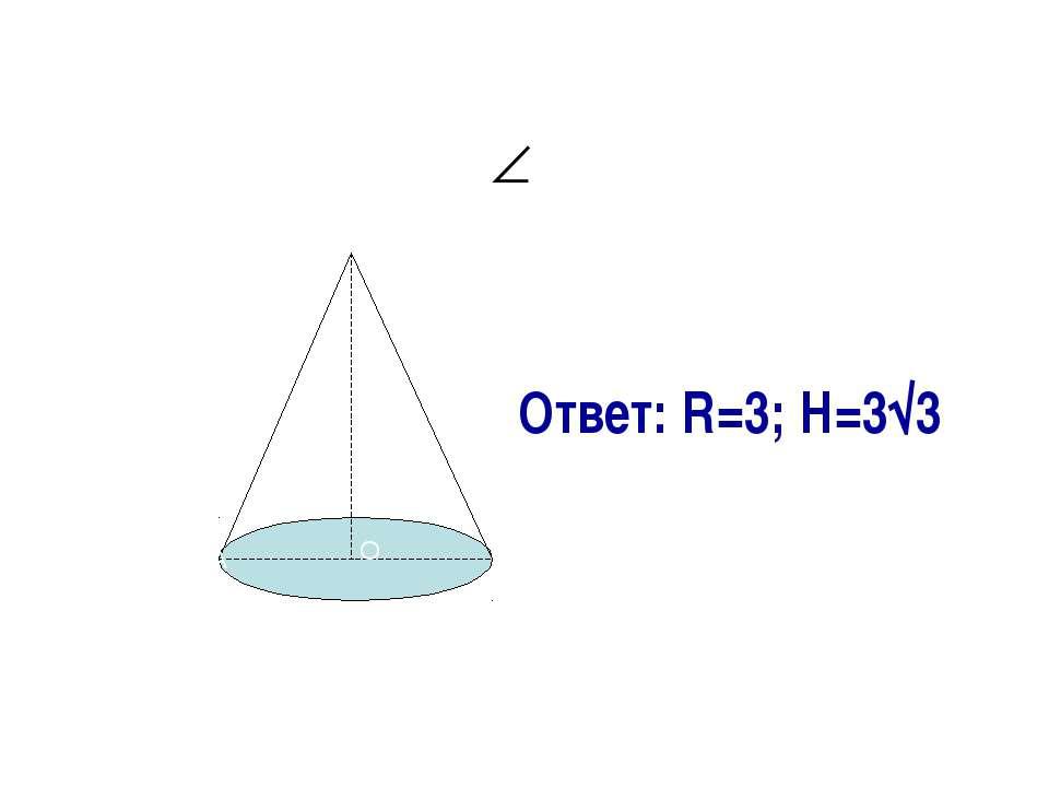 Найти R, H. АВС=1200, L=6. А В С О Ответ: R=3; H=3√3