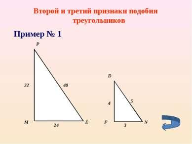 Второй и третий признаки подобия треугольников Пример № 1