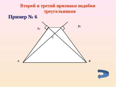 Второй и третий признаки подобия треугольников Пример № 6