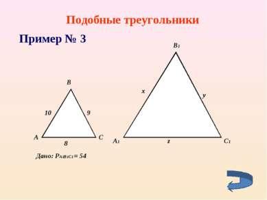 Подобные треугольники Пример № 3