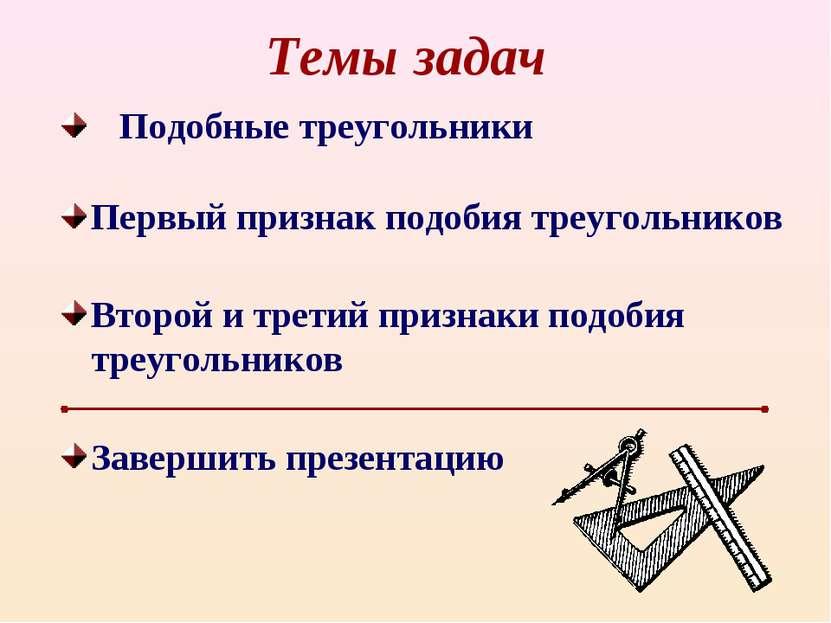 Темы задач Первый признак подобия треугольников Второй и третий признаки подо...