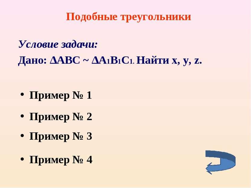 Подобные треугольники Условие задачи: Дано: ∆ABC ~ ∆A1B1C1. Найти x, y, z. Пр...