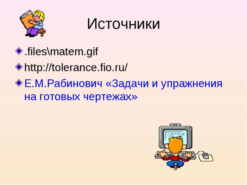Источники .files\matem.gif http://tolerance.fio.ru/ Е.М.Рабинович «Задачи и у...