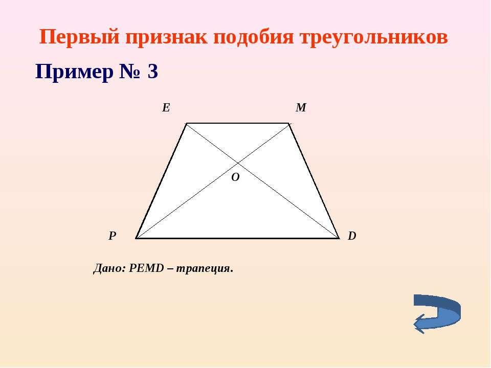 Первый признак подобия треугольников Пример № 3