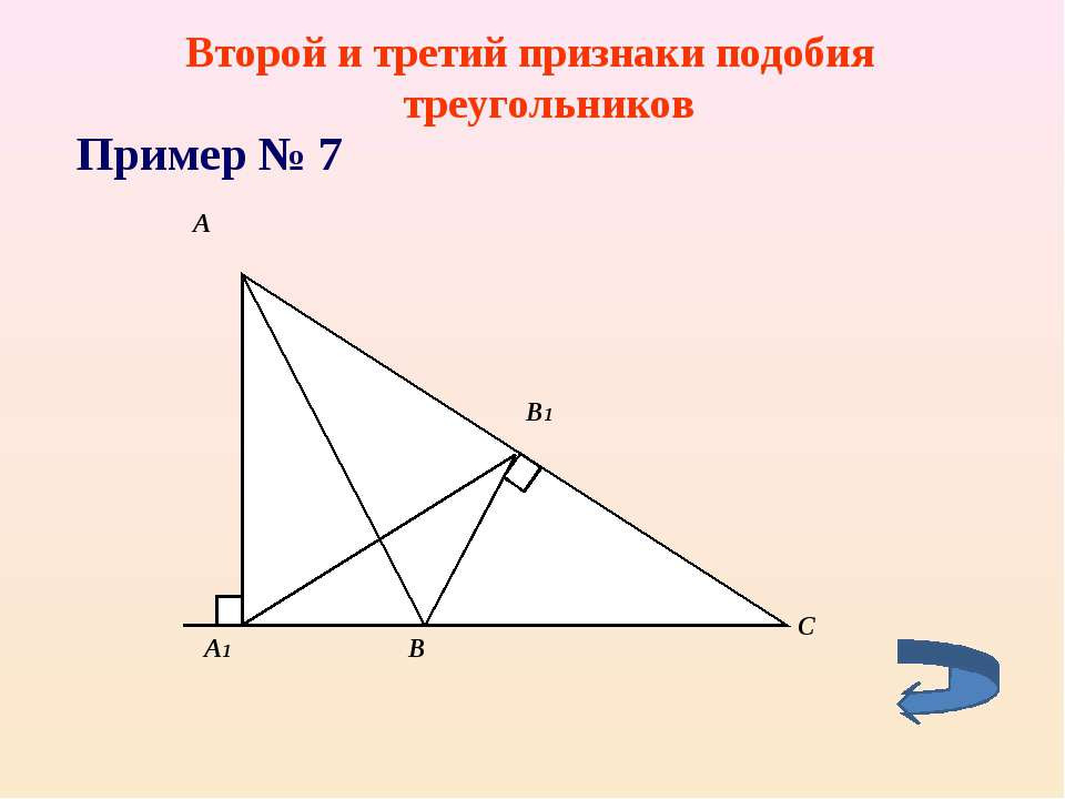 Второй и третий признаки подобия треугольников Пример № 7