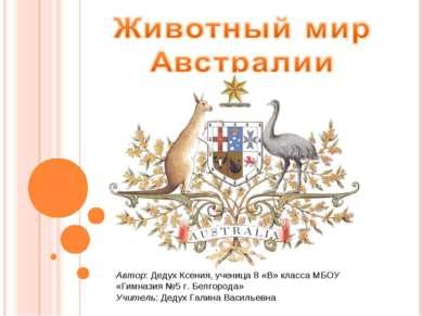 Автор: Дедух Ксения, ученица 8 «В» класса МБОУ «Гимназия №5 г. Белгорода» Учи...