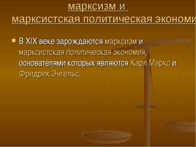 марксизм и марксистская политическая экономия В XIX веке зарождаются марксизм...