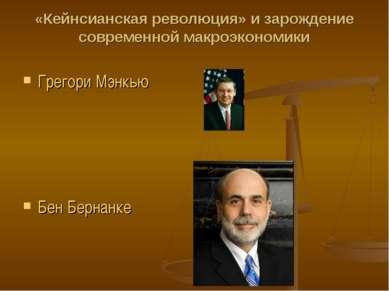 «Кейнсианская революция» и зарождение современной макроэкономики Грегори Мэнк...