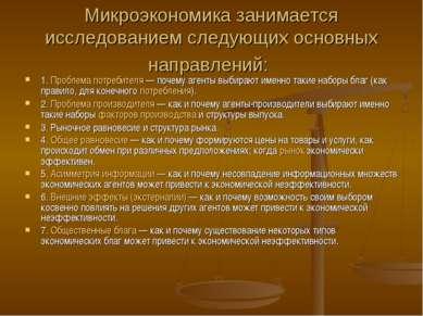 Микроэкономика занимается исследованием следующих основных направлений: 1. Пр...