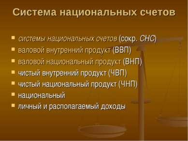 Система национальных счетов системы национальных счетов (сокр. СНС) валовой в...