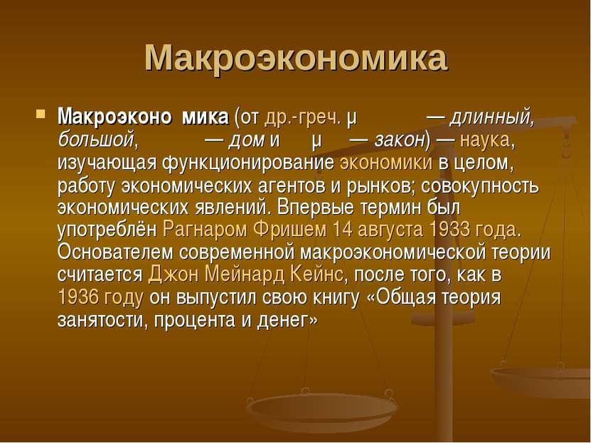 Макроэкономика Макроэконо мика (от др.-греч. μακρός— длинный, большой, οἶκος...