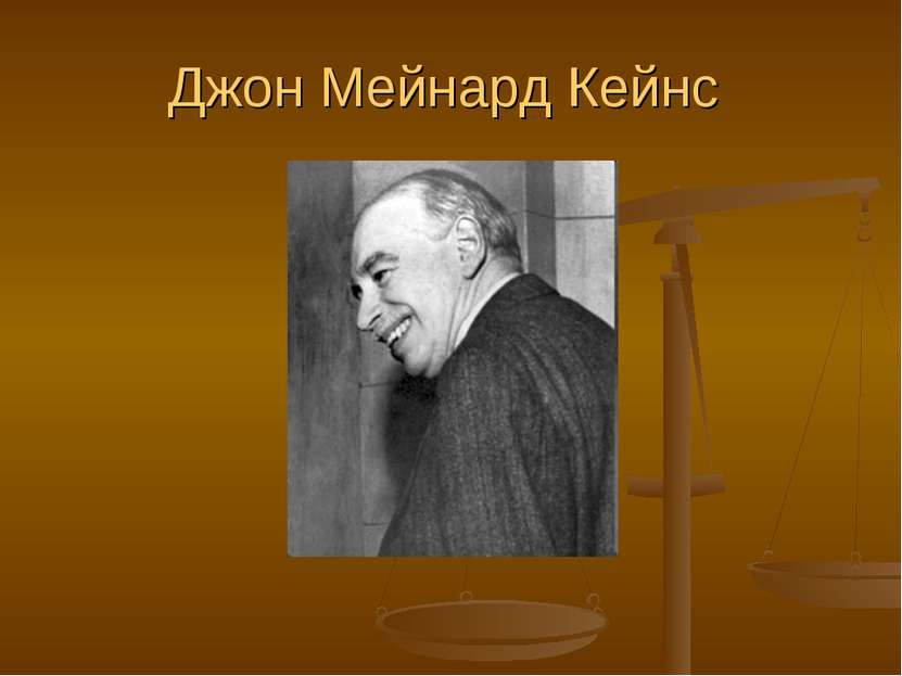 Джон Мейнард Кейнс