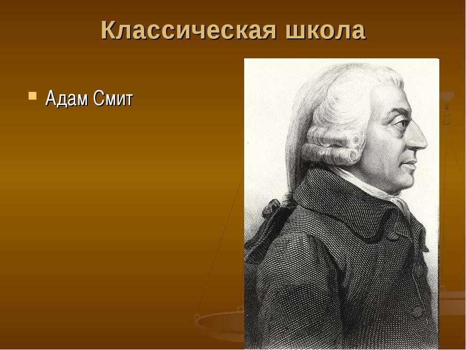 Классическая школа Адам Смит