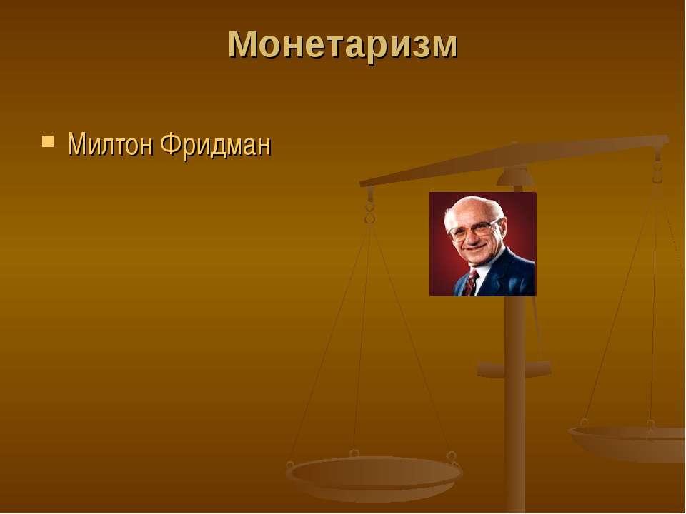 Монетаризм Милтон Фридман