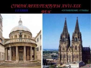 СТИЛИ АРХЕТЕКТУРЫ XVII-XIX ВЕК I ГЛАВА ОГЛАВЛЕНИЕ I ГЛАВЫ