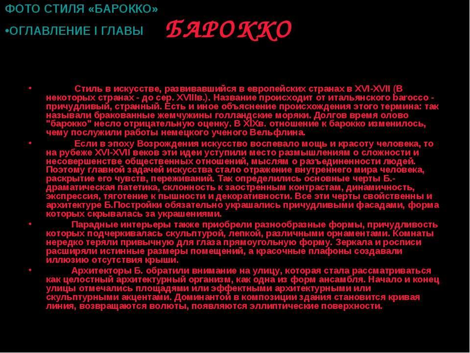 БАРОККО  Стиль в искусстве, развивавшийся в европейских странах в X...