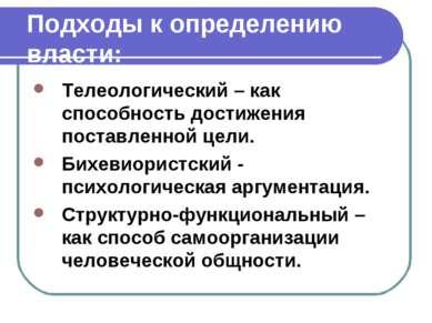 Подходы к определению власти: Телеологический – как способность достижения по...