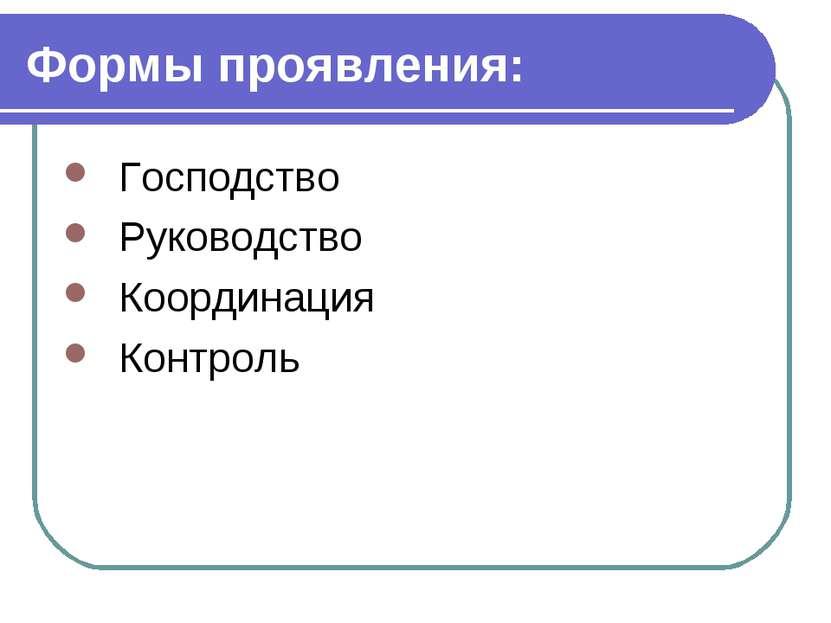 Формы проявления: Господство Руководство Координация Контроль