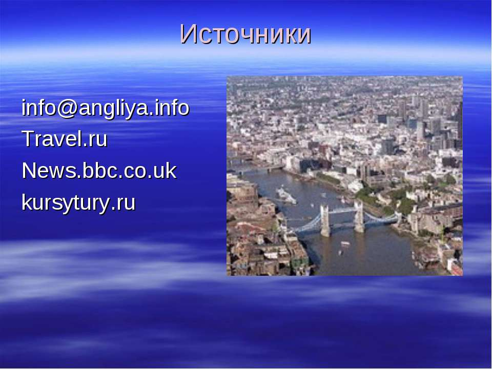 Источники info@angliya.info  Travel.ru News.bbc.co.uk kursytury.ru