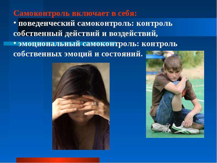Самоконтроль включает в себя: поведенческий самоконтроль: контроль собственны...