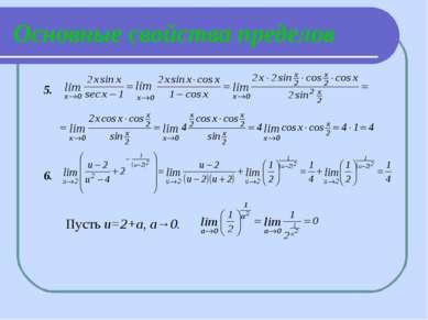 Основные свойства пределов 5. 6. Пусть и=2+а, а→0.