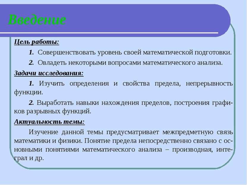 Введение Цель работы: 1. Совершенствовать уровень своей математической подгот...