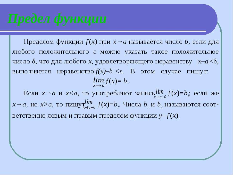 Предел функции Пределом функции ƒ(х) при х→а называется число b, если для люб...