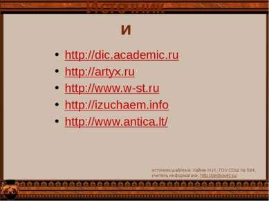 Источники http://dic.academic.ru http://artyx.ru http://www.w-st.ru http://iz...